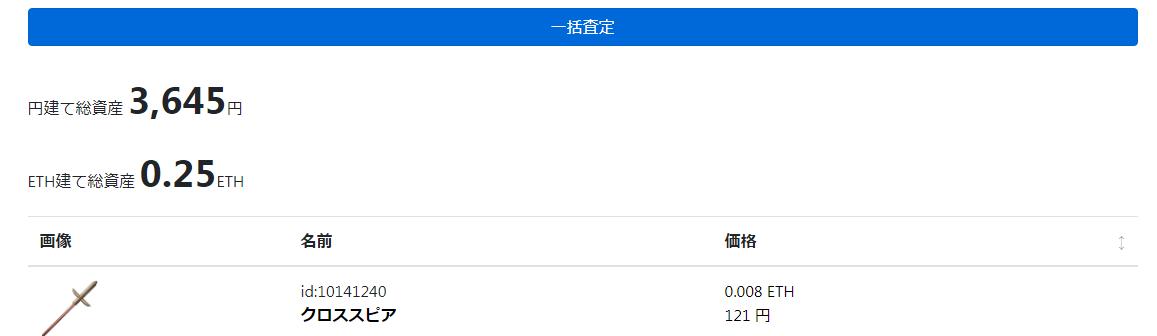f:id:tuieoyuc23:20200106010436p:plain