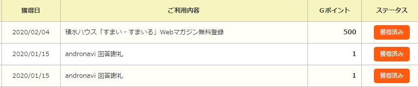 f:id:tuieoyuc23:20200211042911p:plain
