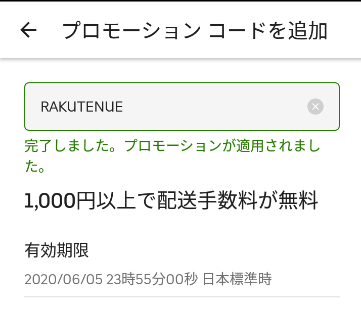 f:id:tuieoyuc23:20200526054004p:plain