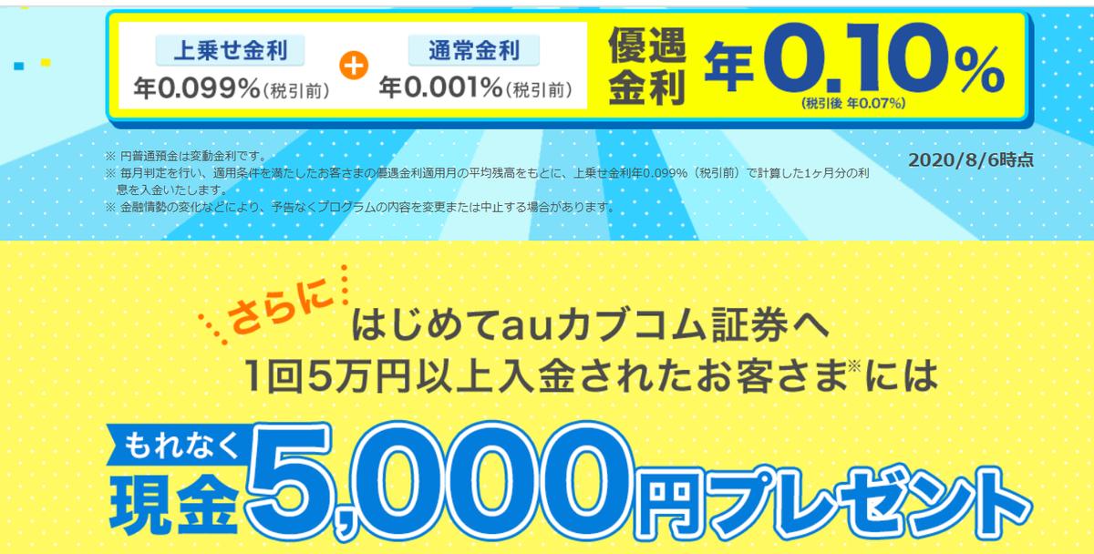 f:id:tuieoyuc23:20200806200238p:plain