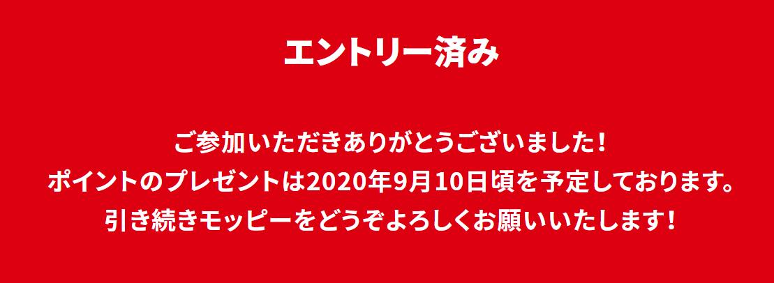 f:id:tuieoyuc23:20200812070909p:plain