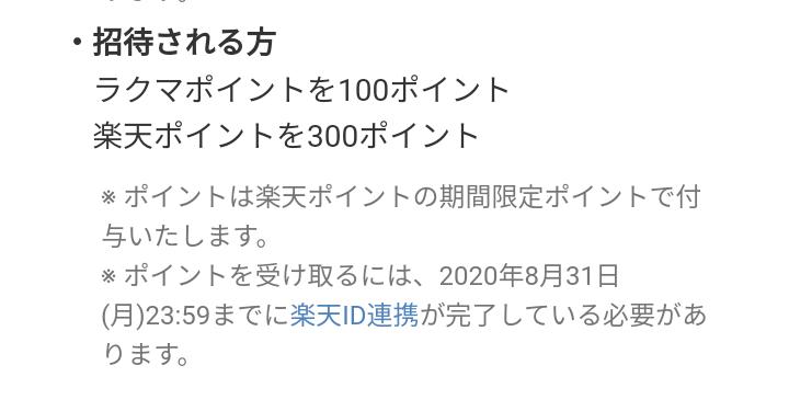 f:id:tuieoyuc23:20200829160407p:plain