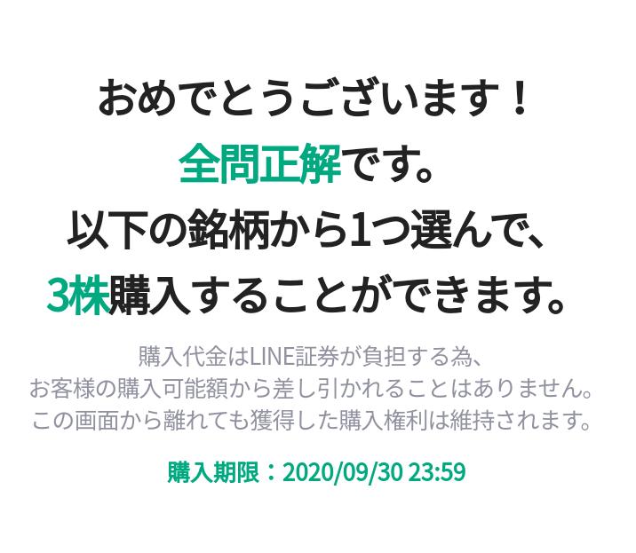 f:id:tuieoyuc23:20200901144425p:plain