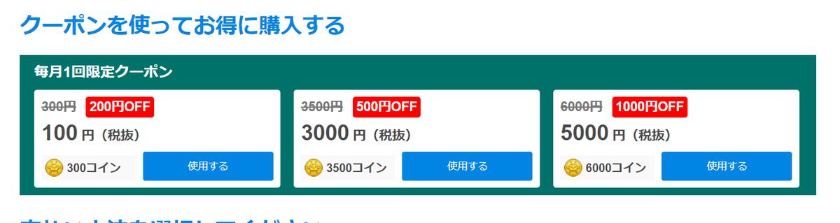 f:id:tuieoyuc23:20200909184325p:plain