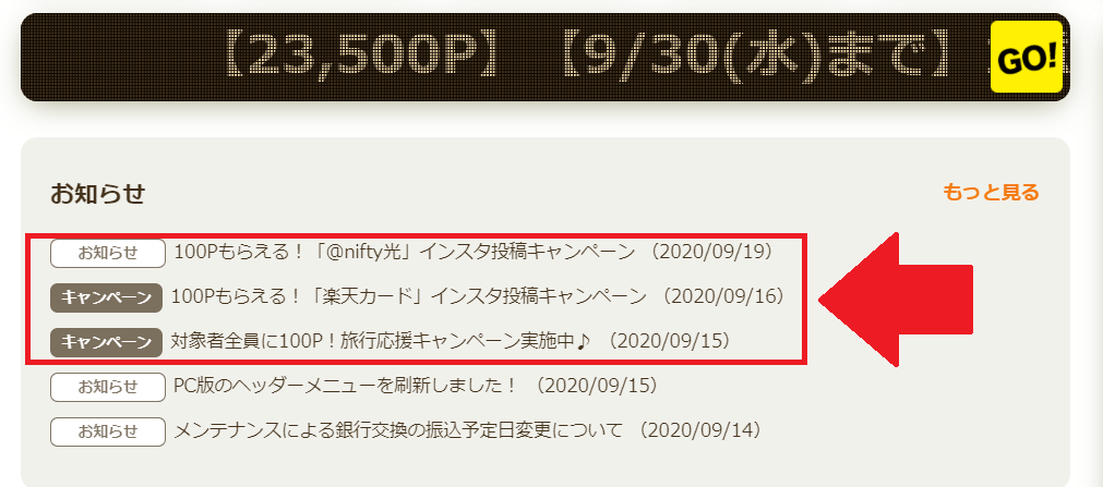 f:id:tuieoyuc23:20200919005228p:plain
