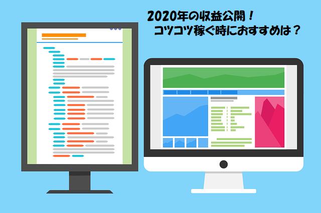f:id:tuieoyuc23:20201227224502p:plain