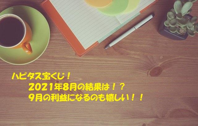 f:id:tuieoyuc23:20210907235533j:plain