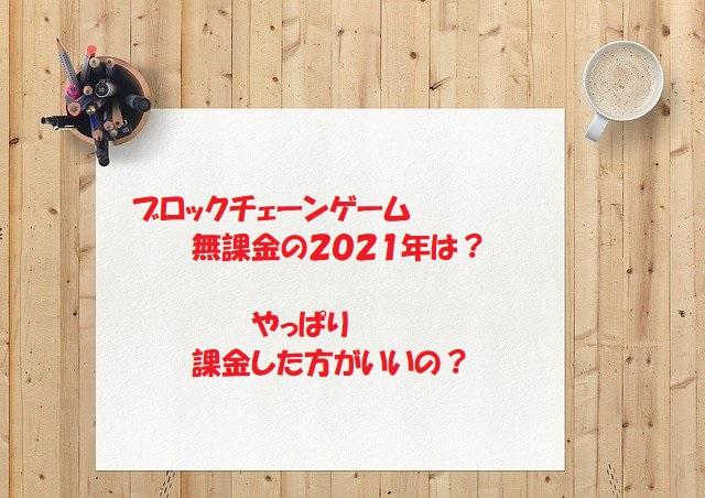 f:id:tuieoyuc23:20210911083204j:plain