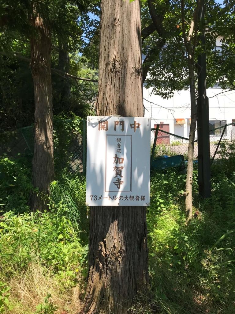 「加賀寺」と書いた看板