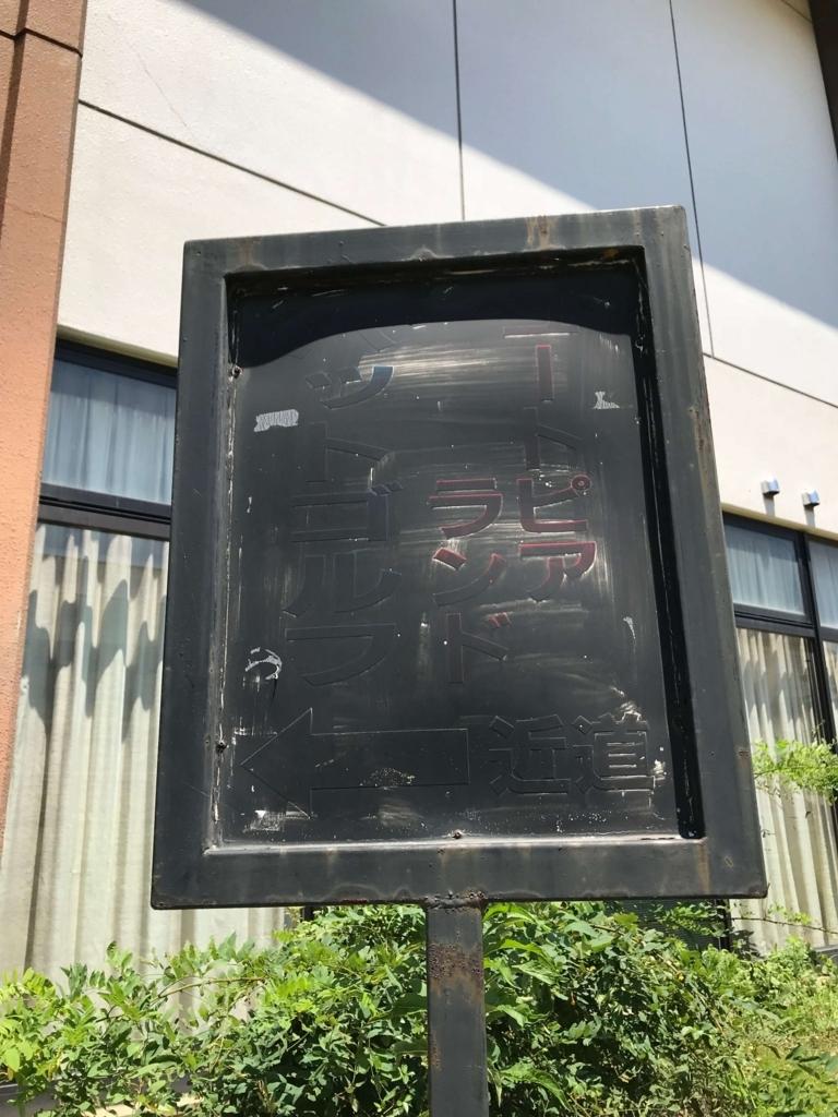 ▲黒塗りの立て看板。「ユートピアランド パットゴルフ近道」と書いてある