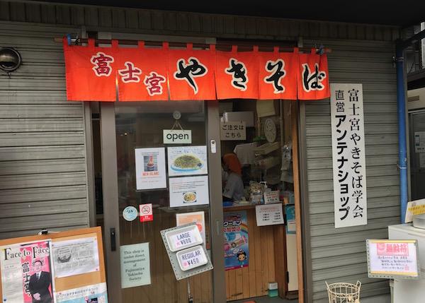 富士宮やきそば学会のアンテナショップ