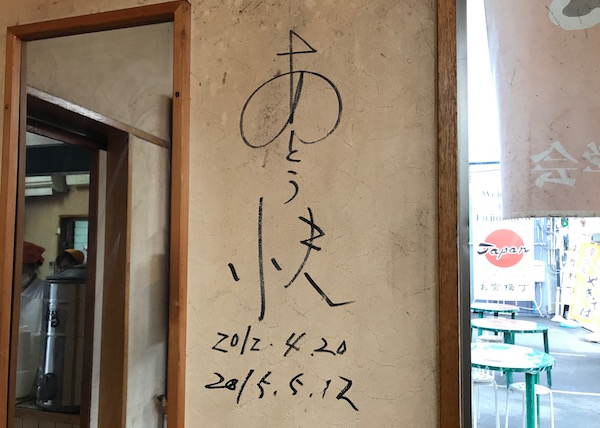 壁に直書きされた阿藤快さんのサイン