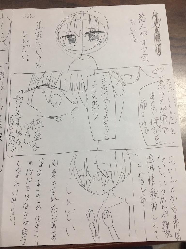 f:id:tukasa-mizumizu:20161110184920j:image