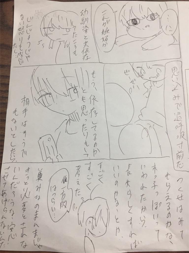 f:id:tukasa-mizumizu:20161110184923j:image