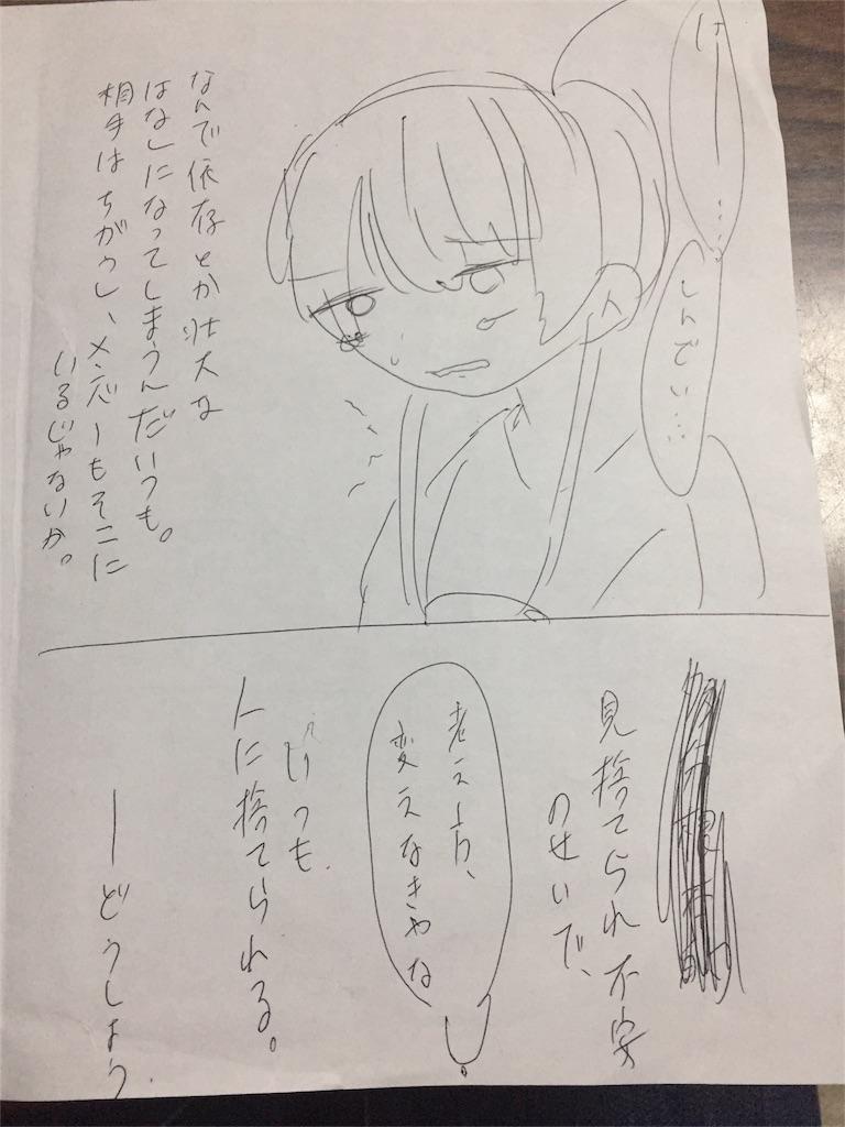f:id:tukasa-mizumizu:20161110184926j:image