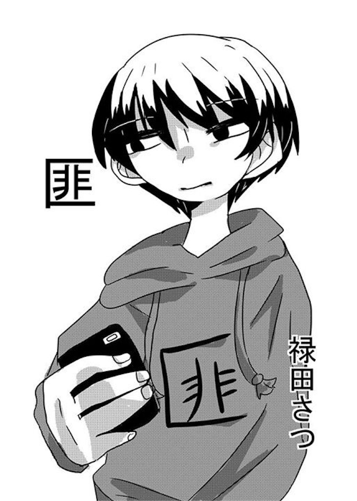f:id:tukasa-mizumizu:20171112083549j:image