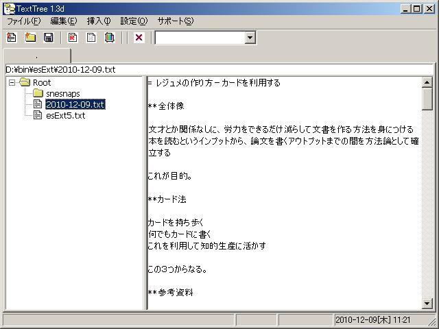 f:id:tukasa1919:20101209113327j:image:w500