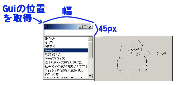 wxPythonでAA管理ツールを作ろう!第四回 ツールチップ表示