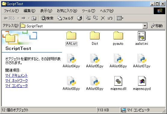 wxPythonでAA管理ツールを作ろう!第八回 設定ファイル - つかさ