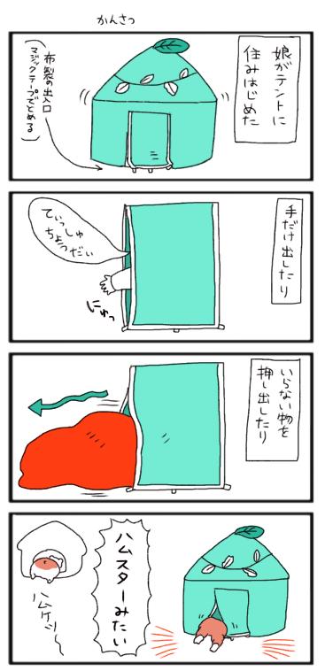 f:id:tukatukasa:20160107205904p:image