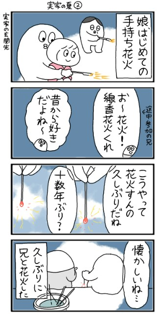f:id:tukatukasa:20160826140152j:image