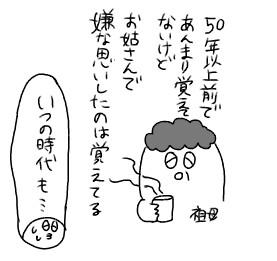 f:id:tukatukasa:20160922233329j:image