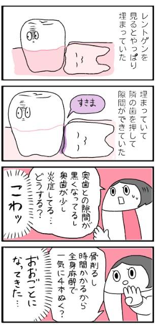 f:id:tukatukasa:20161021112843j:image