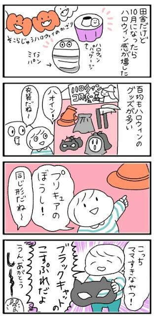 f:id:tukatukasa:20161027120050j:image