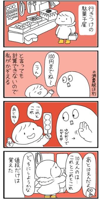 f:id:tukatukasa:20161202121931j:image