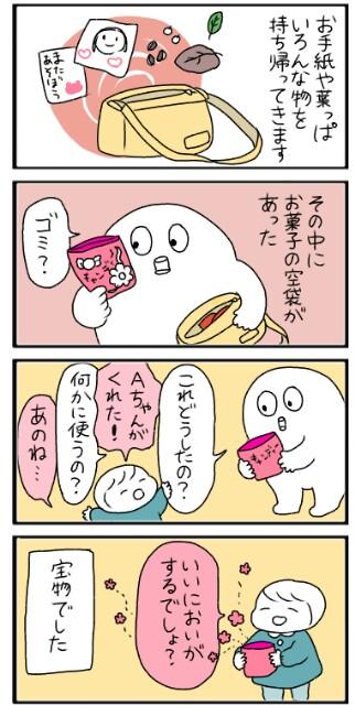 f:id:tukatukasa:20170120115327j:image