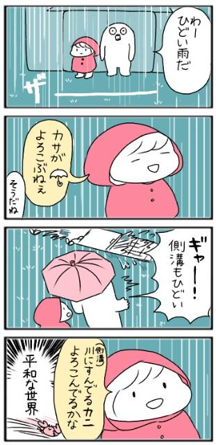 f:id:tukatukasa:20170811102106j:image