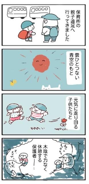 f:id:tukatukasa:20180615135859j:image