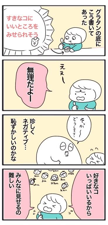 f:id:tukatukasa:20181221150139j:image