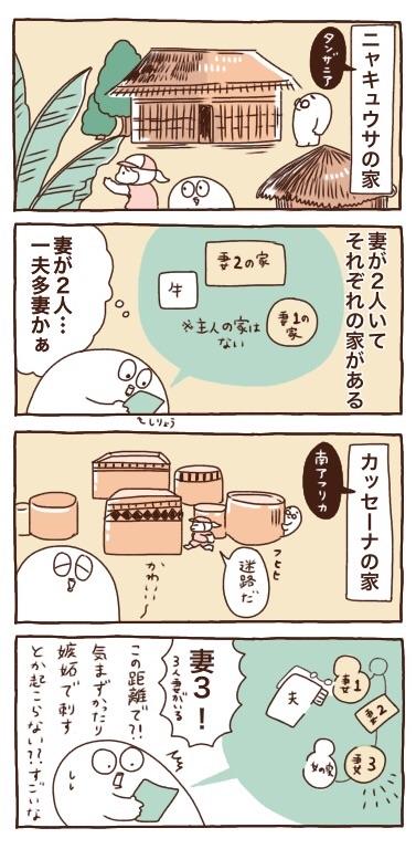 まさかここが日本だとは思うまいて(旅行の話)愛知リトルワールド【4コマ漫画2本】の画像