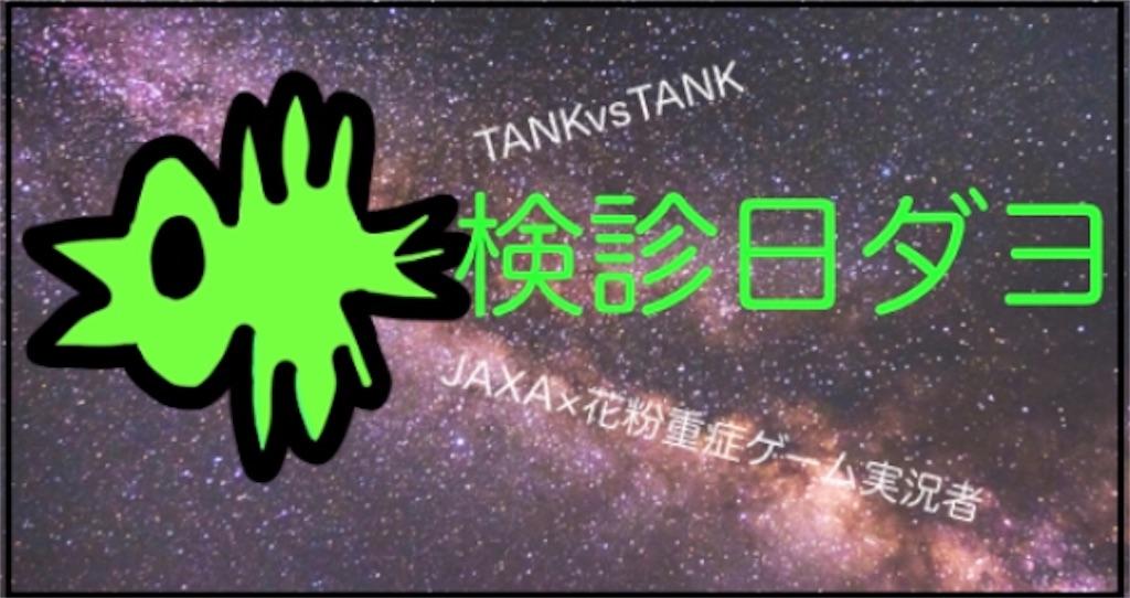 f:id:tuki6sora:20200225143623j:image