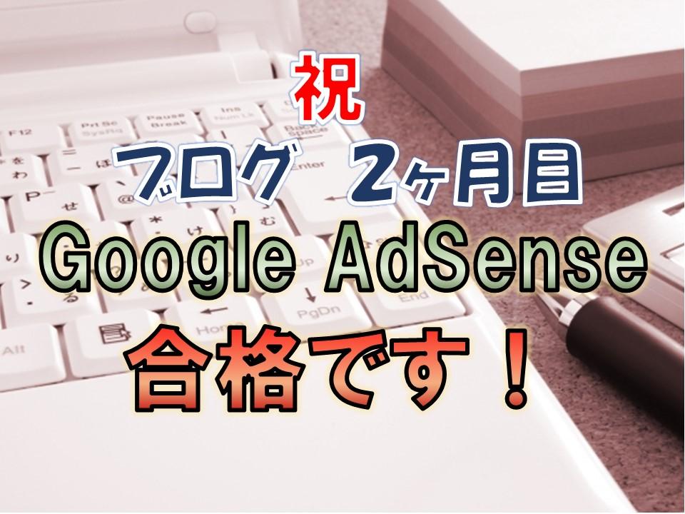ゲームブログ googleアドセンス