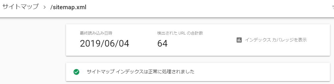 f:id:tukigo:20190605205738j:plain