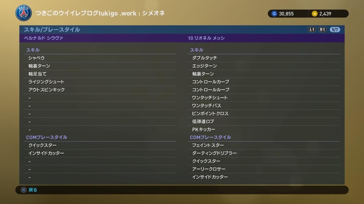 f:id:tukigo:20190608112025j:plain