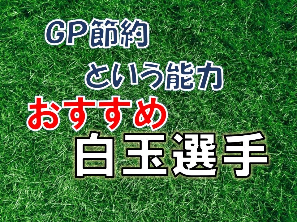 f:id:tukigo:20190612212736j:plain