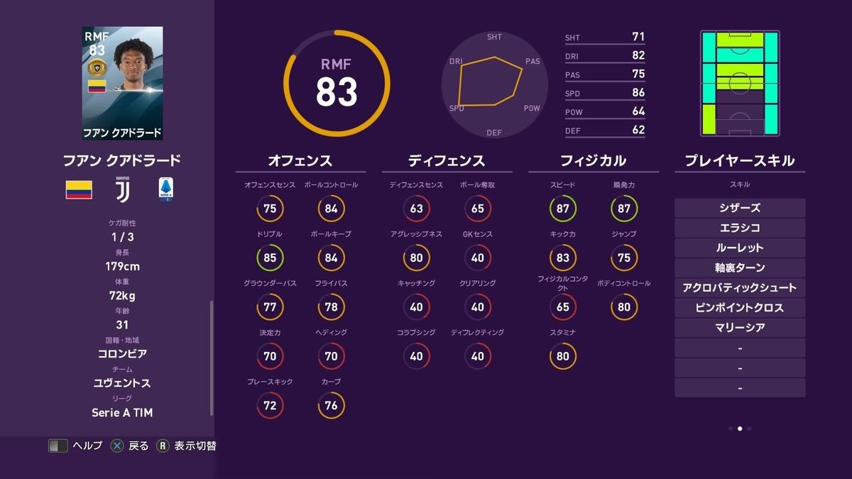 f:id:tukigo:20190915161610j:plain