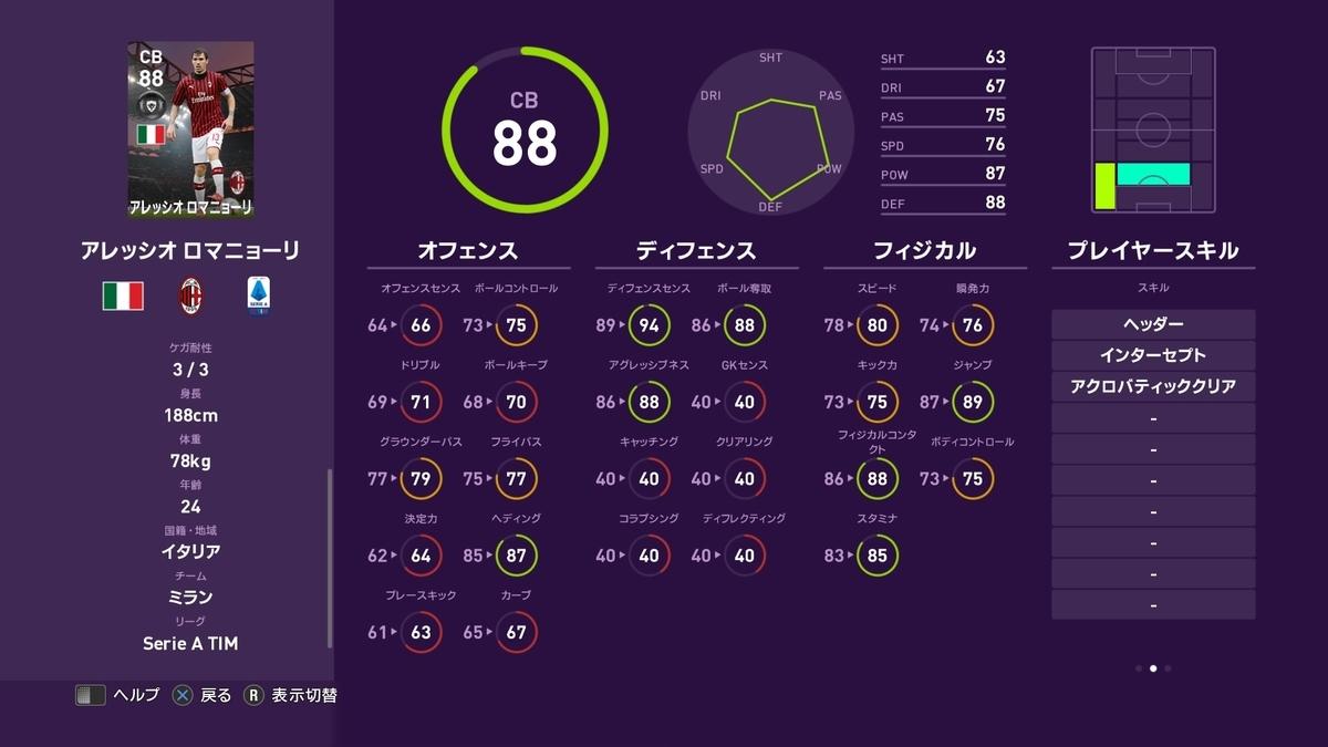 f:id:tukigo:20190916120558j:plain