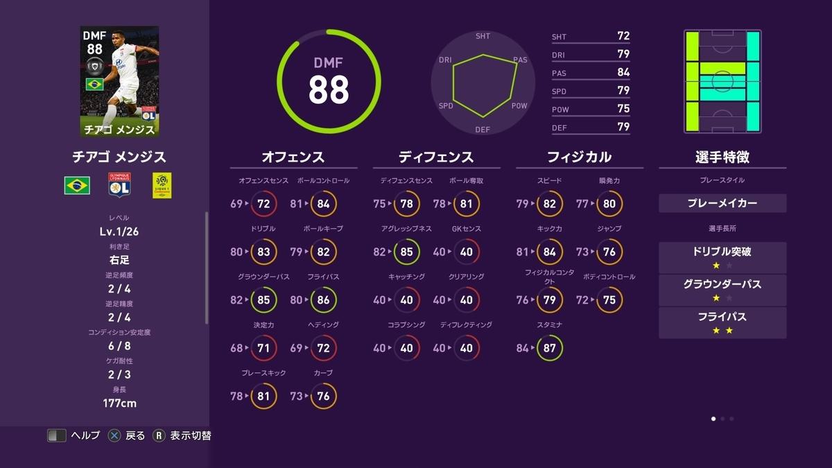 f:id:tukigo:20190916121733j:plain