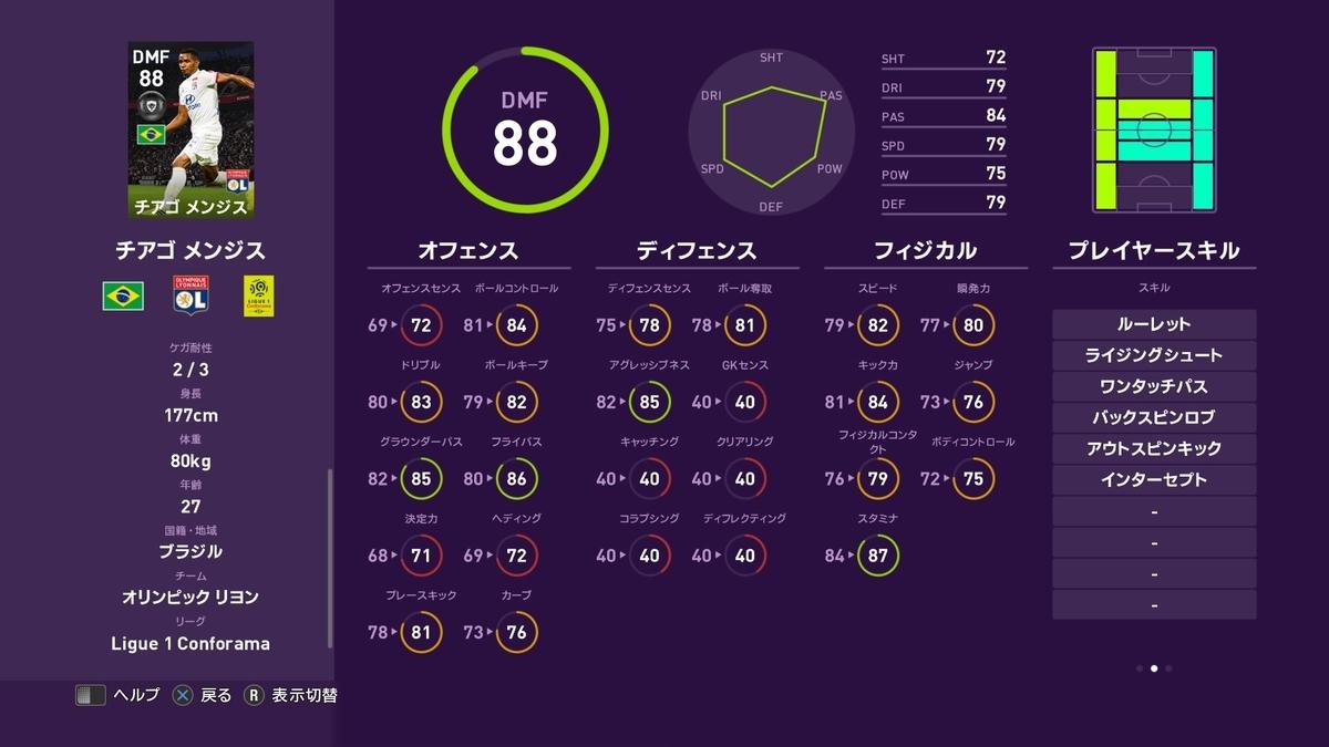 f:id:tukigo:20190916121745j:plain