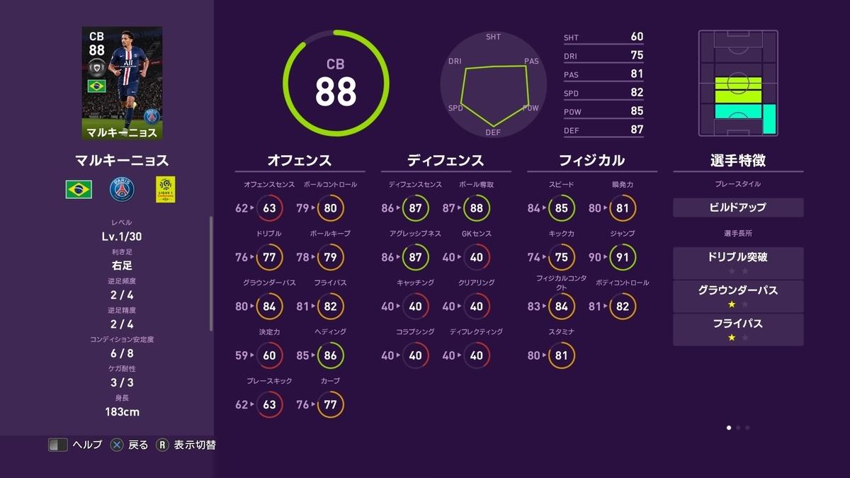 f:id:tukigo:20190916122547j:plain