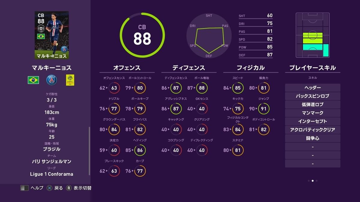 f:id:tukigo:20190916122600j:plain