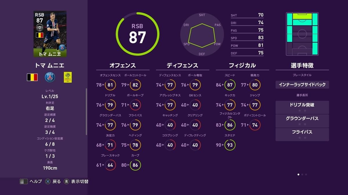f:id:tukigo:20190916122630j:plain