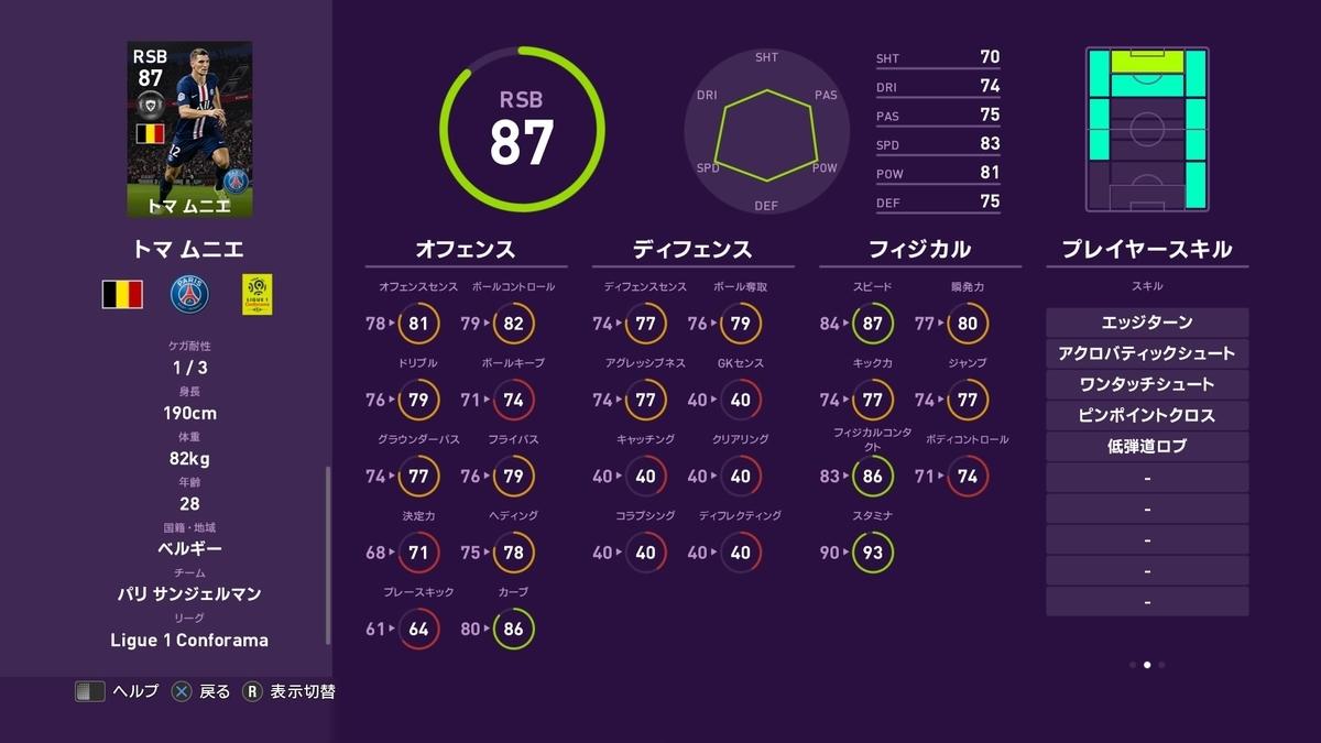 f:id:tukigo:20190916122643j:plain