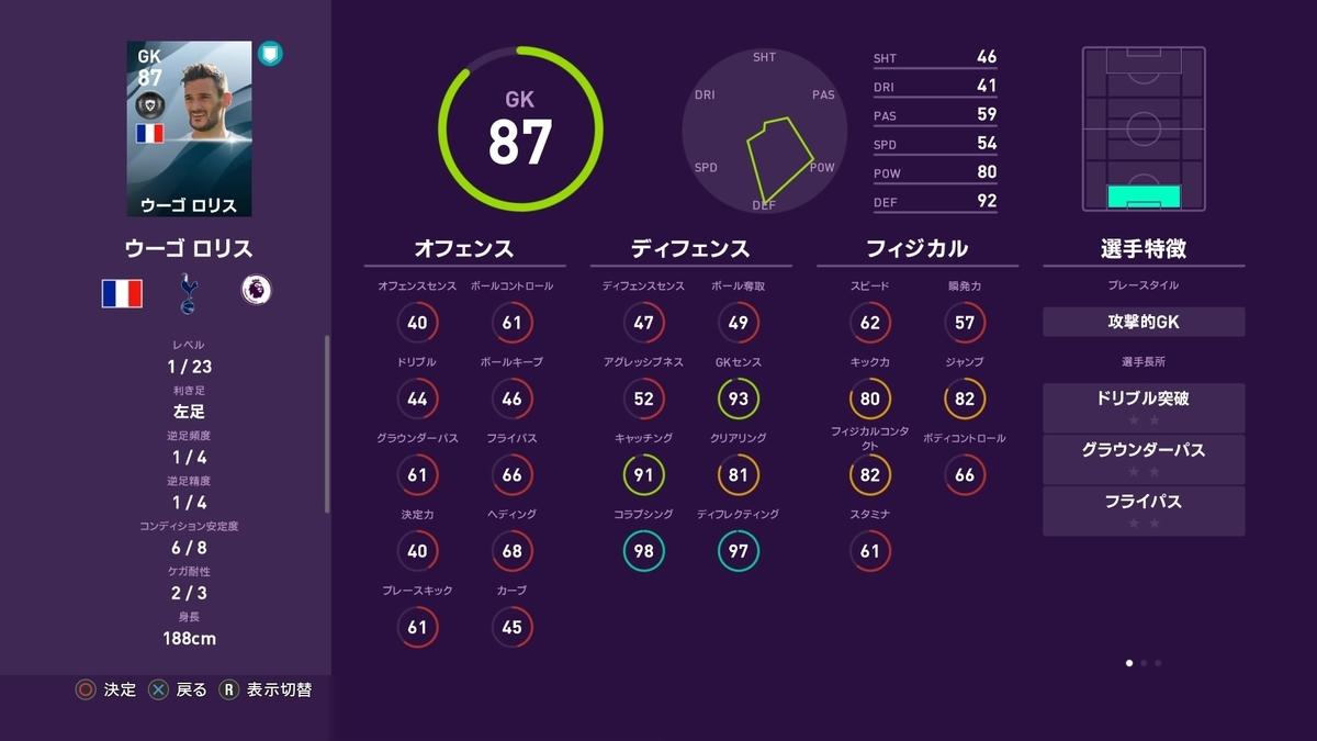 f:id:tukigo:20190917185318j:plain