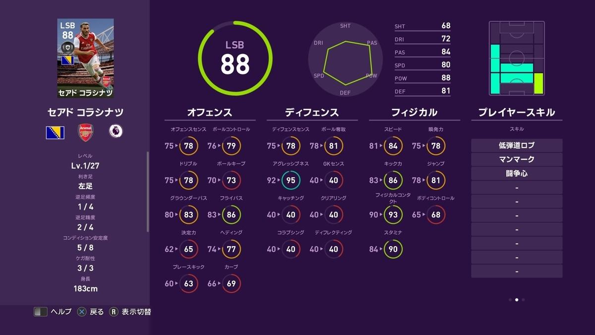f:id:tukigo:20190923112621j:plain