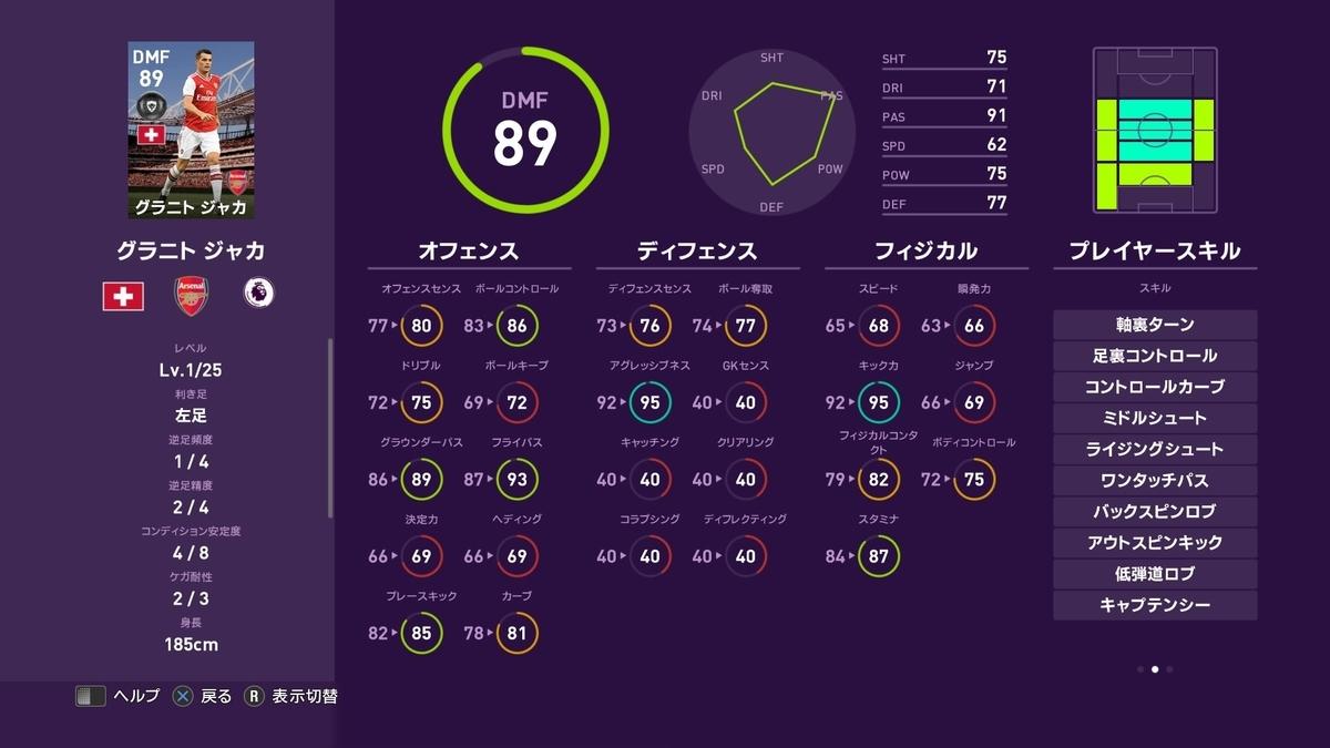 f:id:tukigo:20190923112637j:plain
